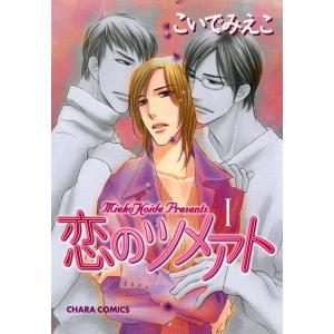 恋のツメアト (1) 電子書籍版 / こいでみえこ|ebookjapan