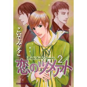 恋のツメアト (2) 電子書籍版 / こいでみえこ|ebookjapan