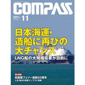 海事総合誌COMPASS2018年11月号 日本海運・造船に再びの大チャンスLNG船の大規模需要が目前に 電子書籍版 / 編:COMPASS編集部 ebookjapan