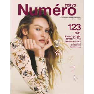 Numero TOKYO (ヌメロ・トウキョウ) 2019年1・2月号 電子書籍版 / Numero...