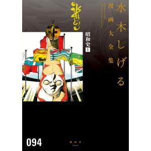 昭和史 【水木しげる漫画大全集】 (1) 電子書籍版 / 水木しげる|ebookjapan