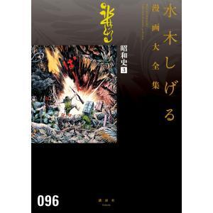 昭和史 【水木しげる漫画大全集】 (3) 電子書籍版 / 水木しげる|ebookjapan