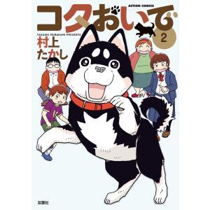 コタおいで (2) 電子書籍版 / 村上たかし|ebookjapan