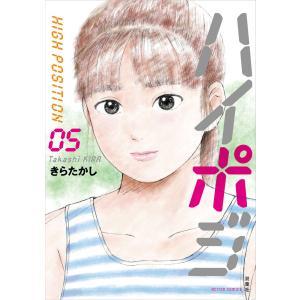 ハイポジ (5) 電子書籍版 / きらたかし|ebookjapan