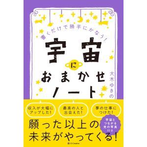 宇宙におまかせノート 電子書籍版 / 大木ゆきの|ebookjapan