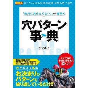 「絶対に負けたくない!」から紐解く穴パターン事典 電子書籍版 / メシ馬|ebookjapan