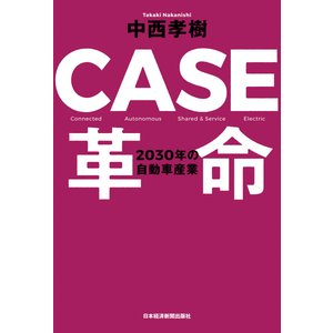 CASE革命 2030年の自動車産業 電子書籍版 / 著:中西孝樹