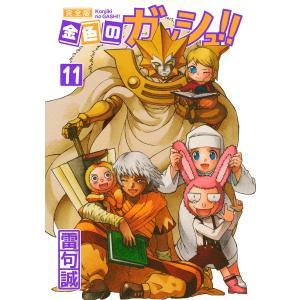 金色のガッシュ!! 完全版(11) 電子書籍版 / 著:雷句誠|ebookjapan