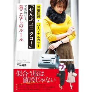 「ぜんぶユニクロ!」で垢抜ける、着こなしのルール 電子書籍版 / 著:二神弓子