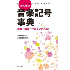 持ち歩き 音楽記号事典 電子書籍版 / 著:多田鏡子 監修:川島素晴|ebookjapan