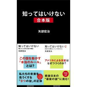 知ってはいけない 合本版 電子書籍版 / 矢部宏治|ebookjapan