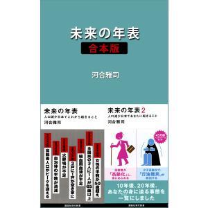 未来の年表 合本版 電子書籍版 / 河合雅司|ebookjapan