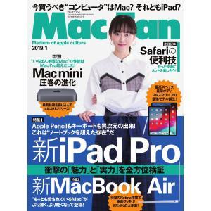Mac Fan 2019年1月号 電子書籍版 / Mac Fan編集部