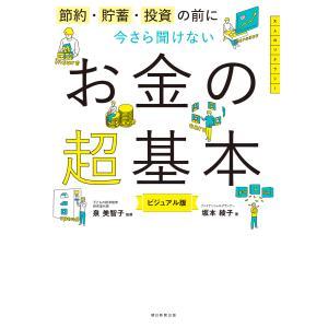 節約・貯蓄・投資の前に 今さら聞けないお金の超基本 電子書籍版 / 監修:泉美智子 著:坂本綾子|ebookjapan
