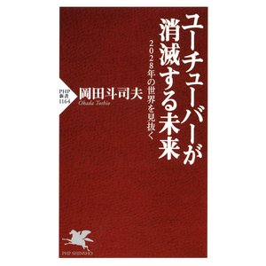 ユーチューバーが消滅する未来 2028年の世界を見抜く 電子書籍版 / 著:岡田斗司夫 ebookjapan