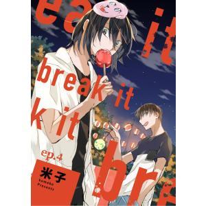 【初回50%OFFクーポン】break it ep.4 電子書籍版 / 著:米子 ebookjapan