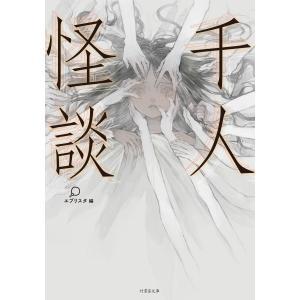 千人怪談 電子書籍版 / 編:エブリスタ|ebookjapan