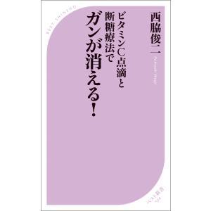 ビタミンC点滴と断糖療法でガンが消える! 電子書籍版 / 著:西脇俊二|ebookjapan