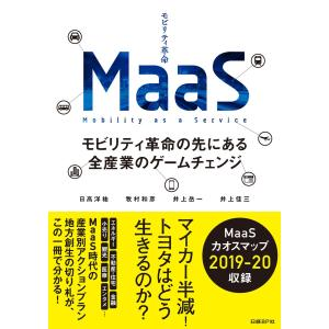 MaaS モビリティ革命の先にある全産業のゲームチェンジ 電子書籍版 / 著:日高洋祐 著:牧村和彦 著:井上岳一 著:井上佳三|ebookjapan