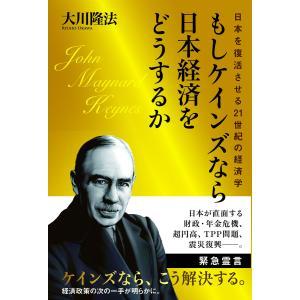 もしケインズなら日本経済をどうするか 日本を復活させる21世紀の経済学 電子書籍版 / 著:大川隆法