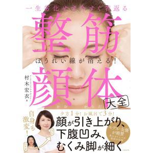 一生劣化せず今すぐ若返る 整筋・顔体大全 電子書籍版 / 著:村木宏衣|ebookjapan
