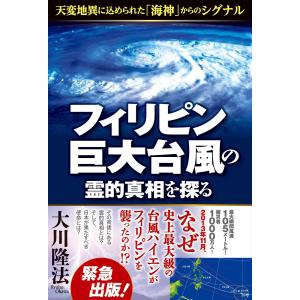 フィリピン巨大台風の霊的真相を探る 天変地異に込められた「海神」からのシグナル 電子書籍版 / 著:...