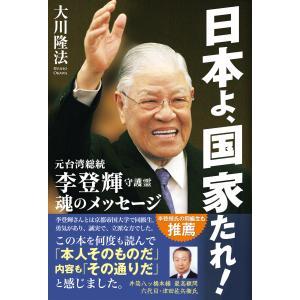 日本よ、国家たれ! 元台湾総統 李登輝守護霊 魂のメッセージ 電子書籍版 / 著:大川隆法