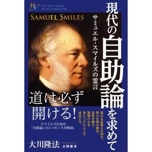 現代の自助論を求めて 電子書籍版 / 著:大川隆法|ebookjapan