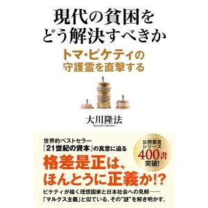 現代の貧困をどう解決すべきか トマ・ピケティの守護霊を直撃する 電子書籍版 / 著:大川隆法