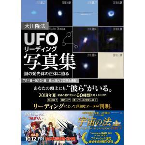 「UFOリーディング」写真集 電子書籍版 / 著:大川隆法|ebookjapan