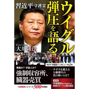 習近平守護霊 ウイグル弾圧を語る 電子書籍版 / 著:大川隆法|ebookjapan