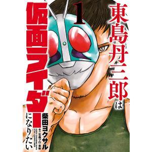 東島丹三郎は仮面ライダーになりたい (1) 電子書籍版 / 柴田ヨクサル
