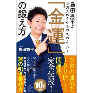 島田秀平が3万人の手相を見てわかった!「金運」の鍛え方 電子書籍版 / 島田秀平