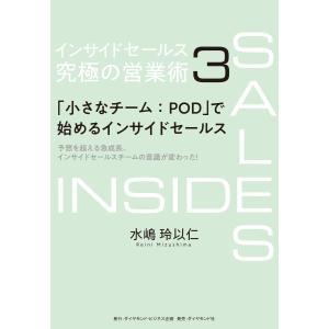 インサイドセールス 究極の営業術<第3巻>―――「小さなチーム:POD」で始めるインサイドセールス ...