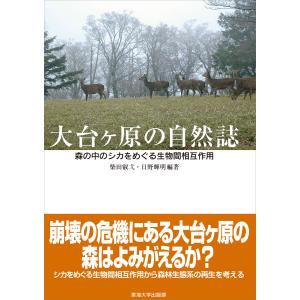 大台ケ原の自然誌 電子書籍版 / 柴田叡弌/日野輝明|ebookjapan