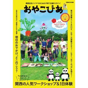ぴあMOOK おやこぴあ 関西版 電子書籍版 / ぴあMOOK編集部|ebookjapan