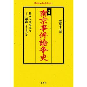増補 南京事件論争史 日本人は史実をどう認識してきたか 電子書籍版 / 笠原十九司 ebookjapan