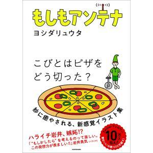 もしもアンテナ 電子書籍版 / 著者:ヨシダリュウタ|ebookjapan