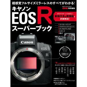 キヤノンEOS Rスーパーブック 電子書籍版 / CAPA編集部