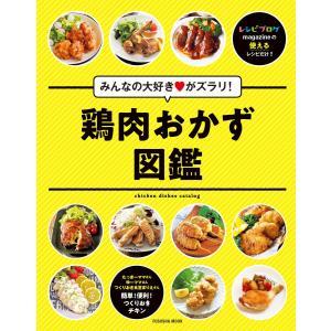 みんなの大好きがズラリ!鶏肉おかず図鑑 電子書籍版 / レシピブログ