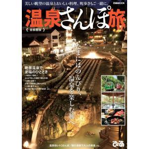 ぴあMOOK 温泉さんぽ旅 首都圏版 電子書籍版 / ぴあMOOK編集部|ebookjapan