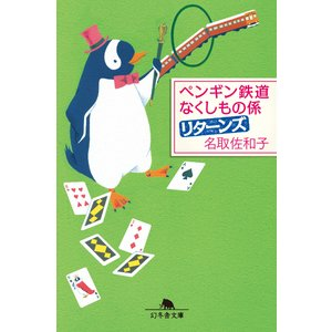 ペンギン鉄道 なくしもの係 リターンズ 電子書籍版 / 著:名取佐和子 ebookjapan