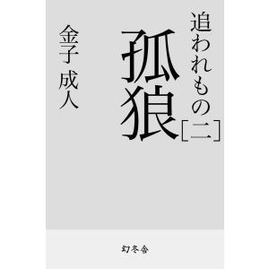追われもの 二 孤狼 電子書籍版 / 著:金子成人 ebookjapan