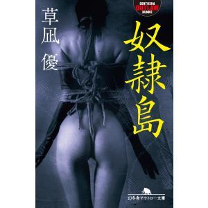 【初回50%OFFクーポン】奴隷島 電子書籍版 / 著:草凪優 ebookjapan