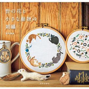 野の花と小さな動物の刺繍 電子書籍版 / 著:森本繭香|ebookjapan