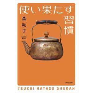使い果たす習慣 電子書籍版 / 著者:森秋子|ebookjapan