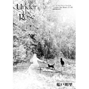 Under the Rose 春の賛歌 第36話 #4 【先行配信】 電子書籍版 / 船戸明里|ebookjapan