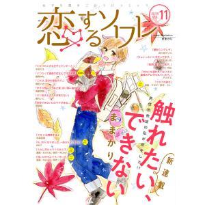 恋するソワレ 2018年 Vol.11 電子書籍版 / ソルマーレ編集部|ebookjapan