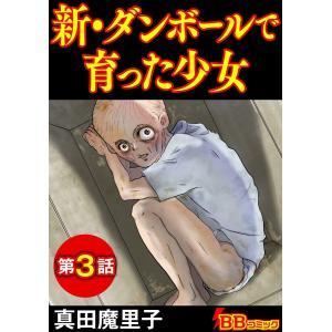 新・ダンボールで育った少女(分冊版) (3) 電子書籍版 / 真田魔里子 ebookjapan