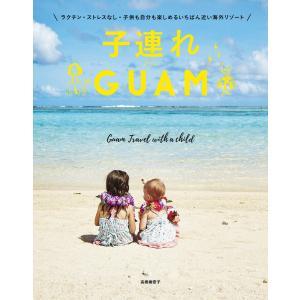子連れGUAM - ラクチン・ストレスなし・子供も自分も楽しめるいちばん近い海外リゾート - 電子書...